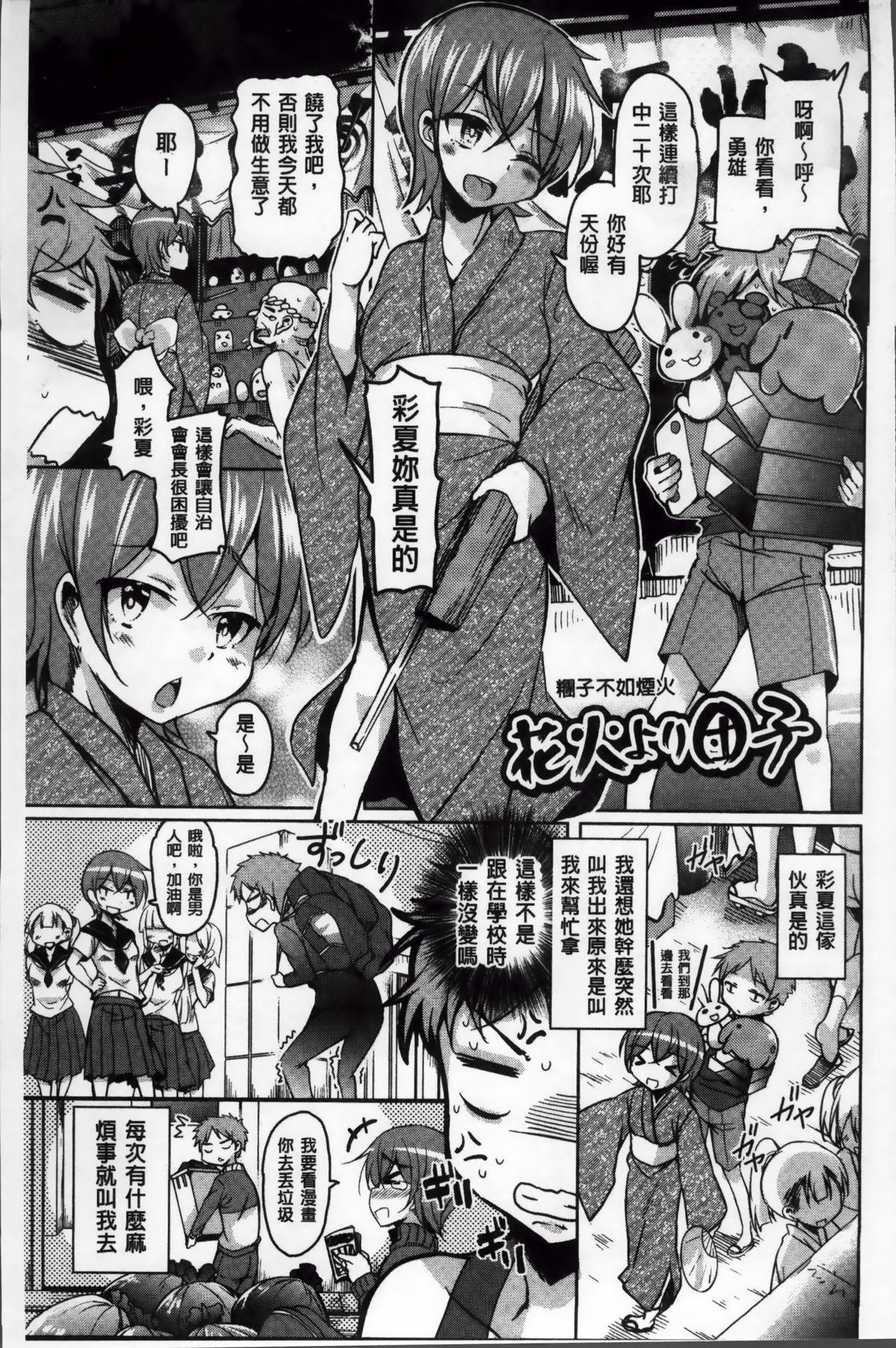 Natsu no Yuugure Komichi 138