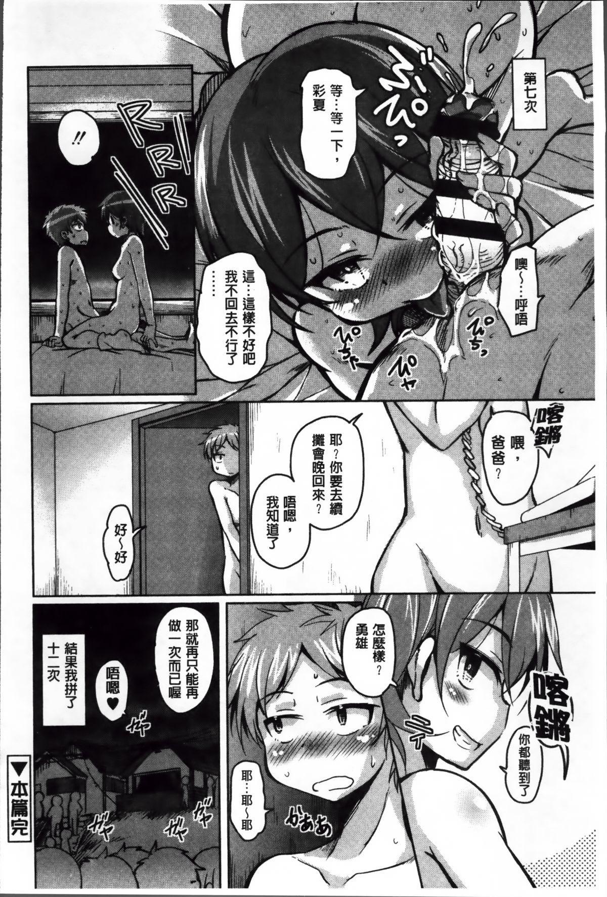 Natsu no Yuugure Komichi 157