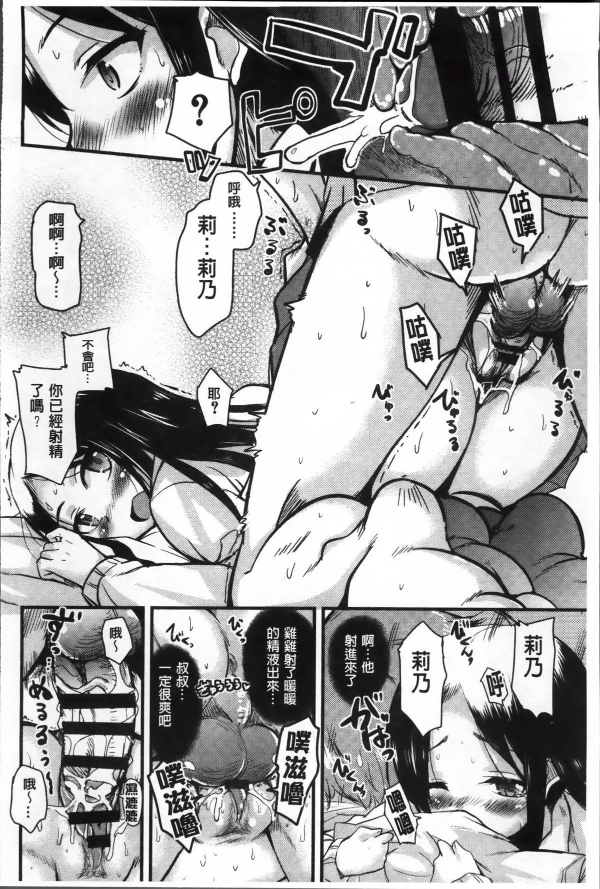 Natsu no Yuugure Komichi 167