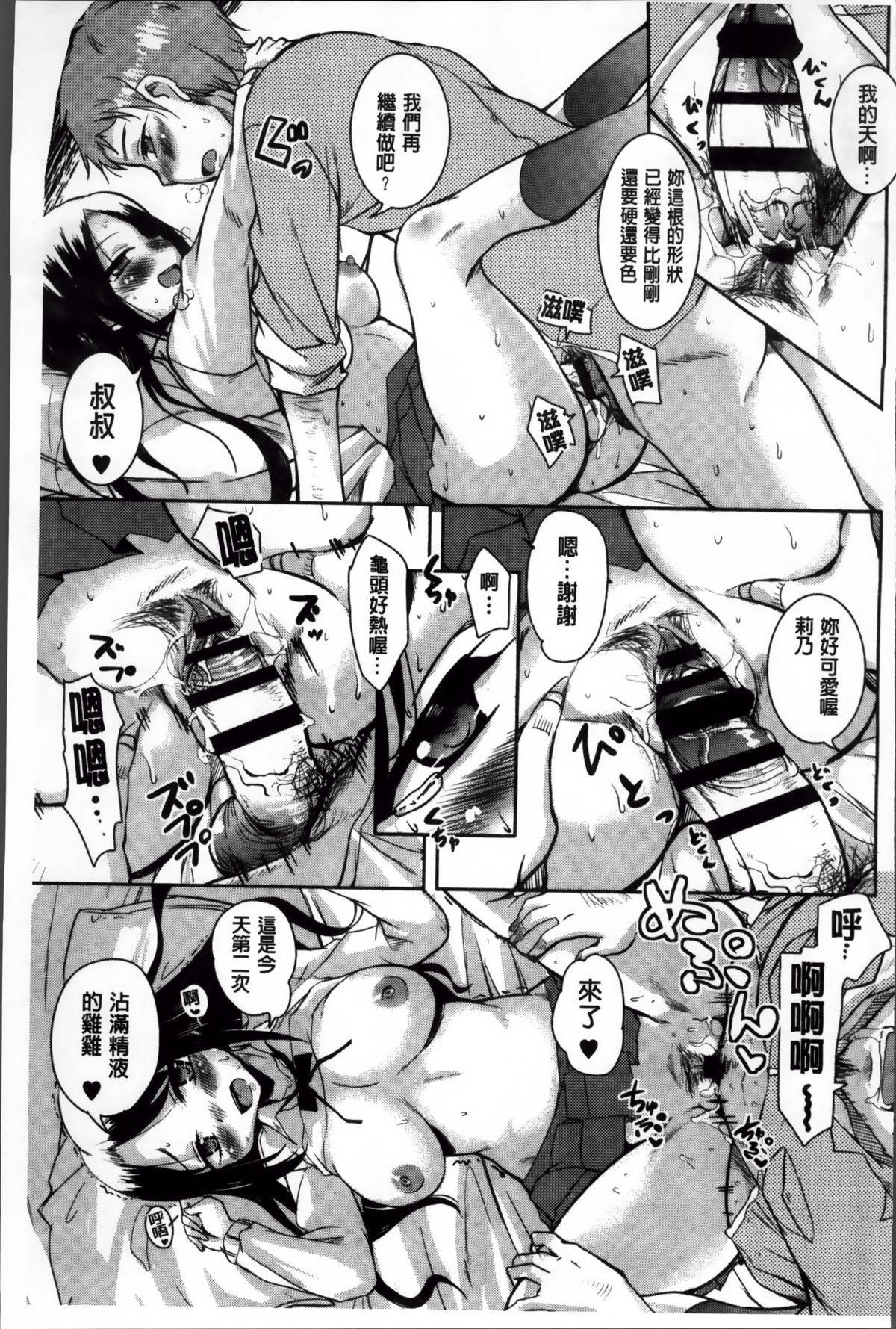 Natsu no Yuugure Komichi 170