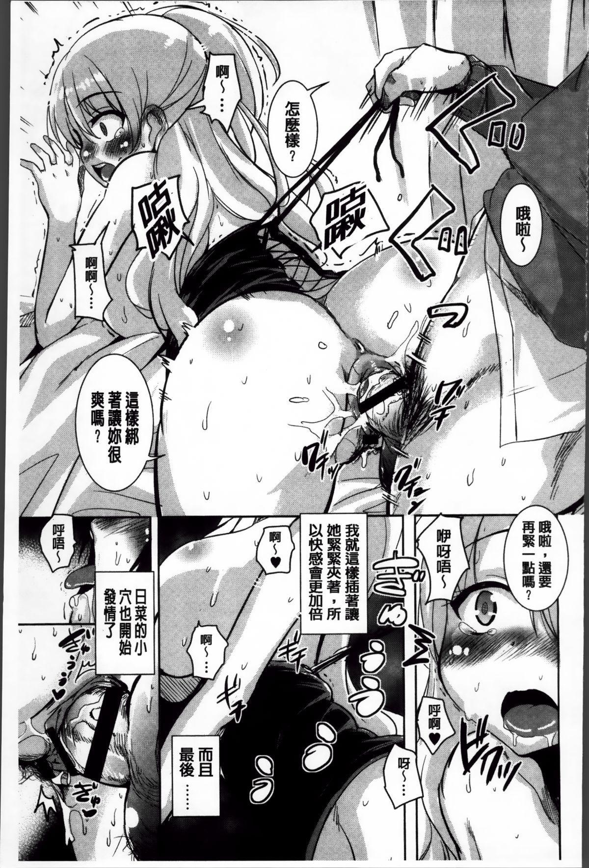 Natsu no Yuugure Komichi 192