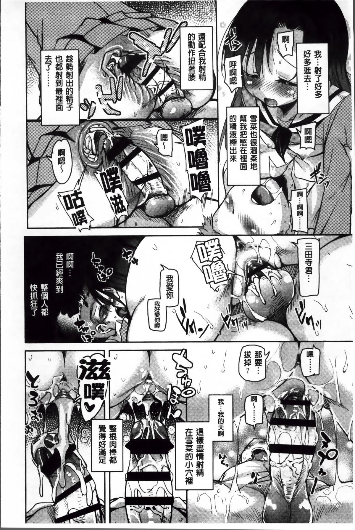 Natsu no Yuugure Komichi 49