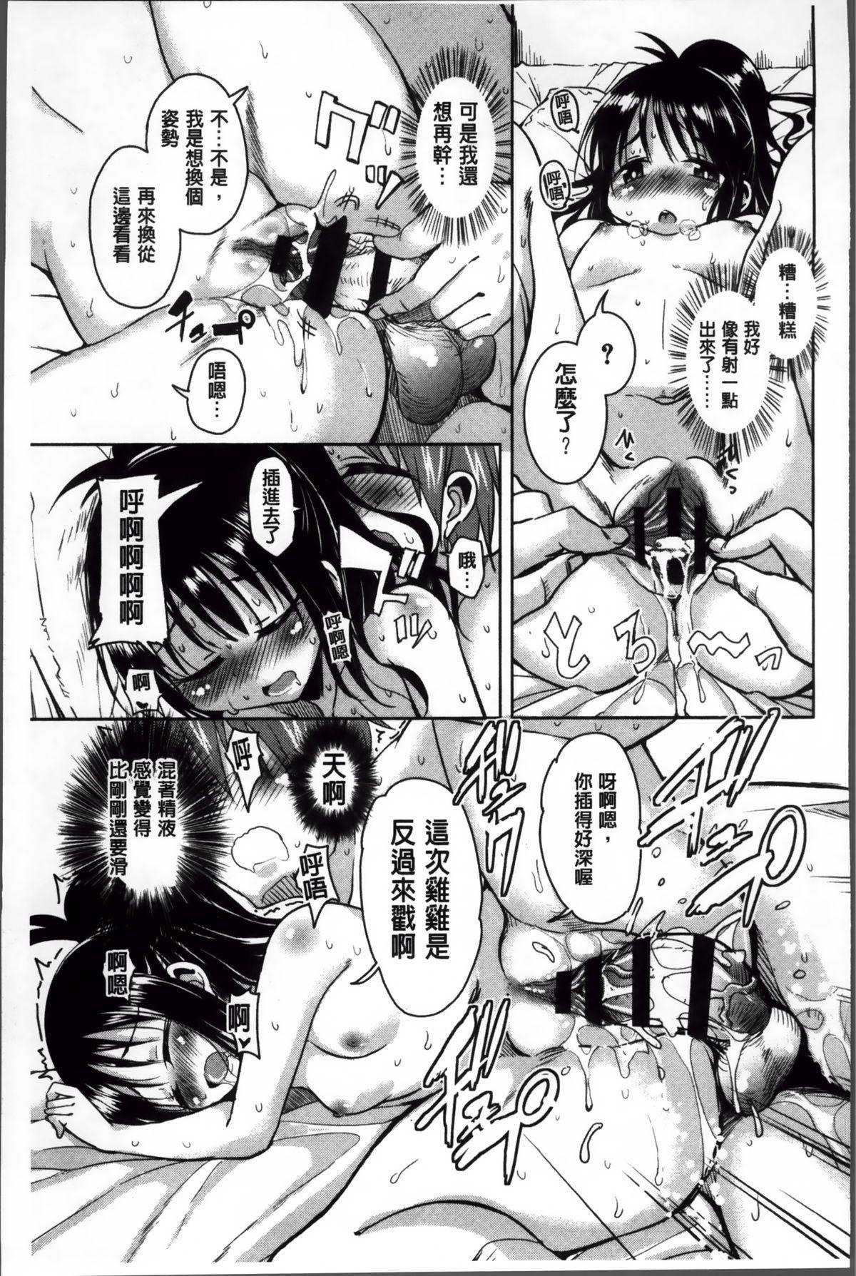 Natsu no Yuugure Komichi 66