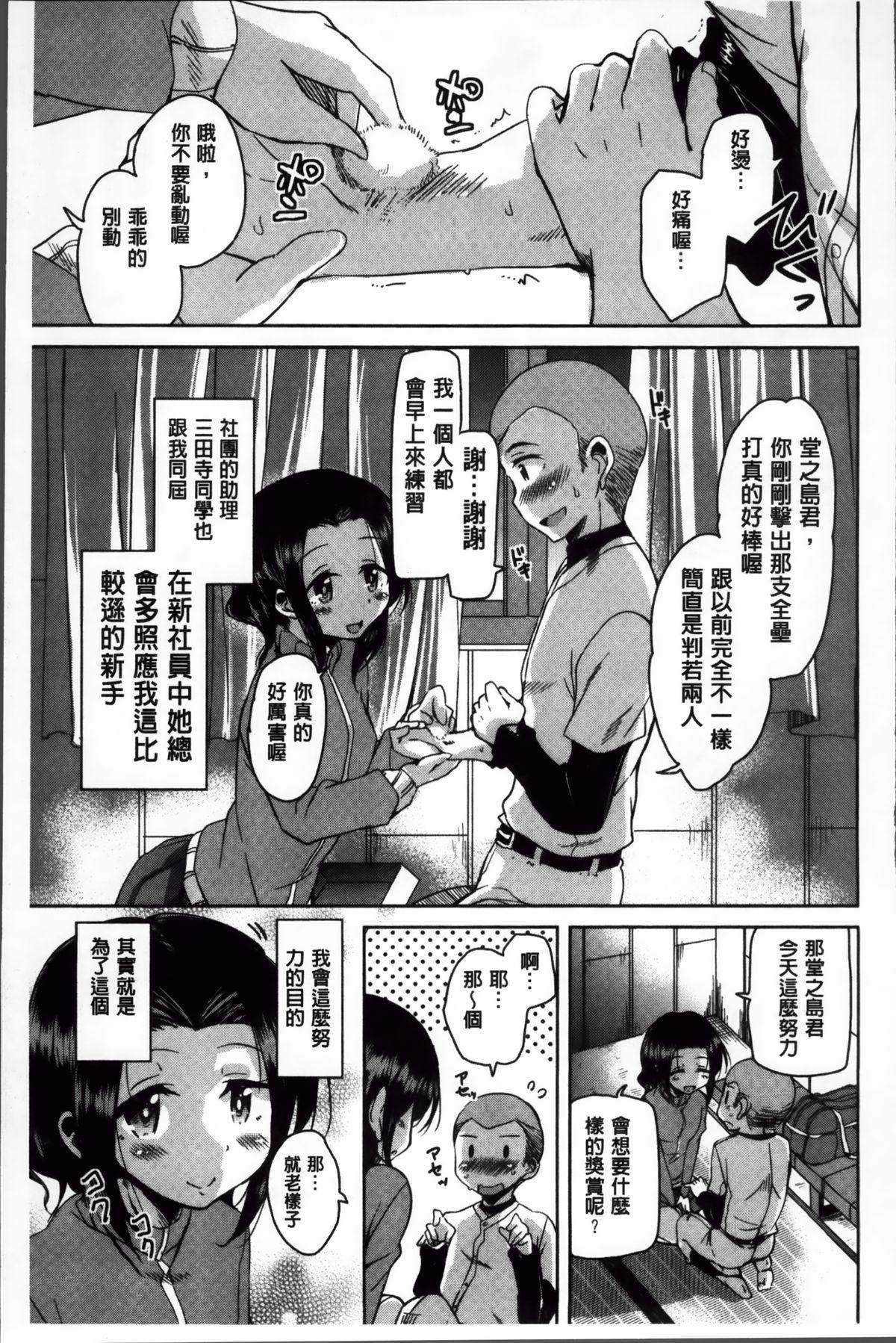 Natsu no Yuugure Komichi 98