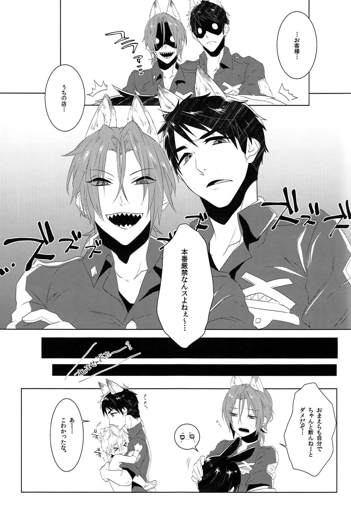 Gochuumon wa ○○○ desu ka? 19