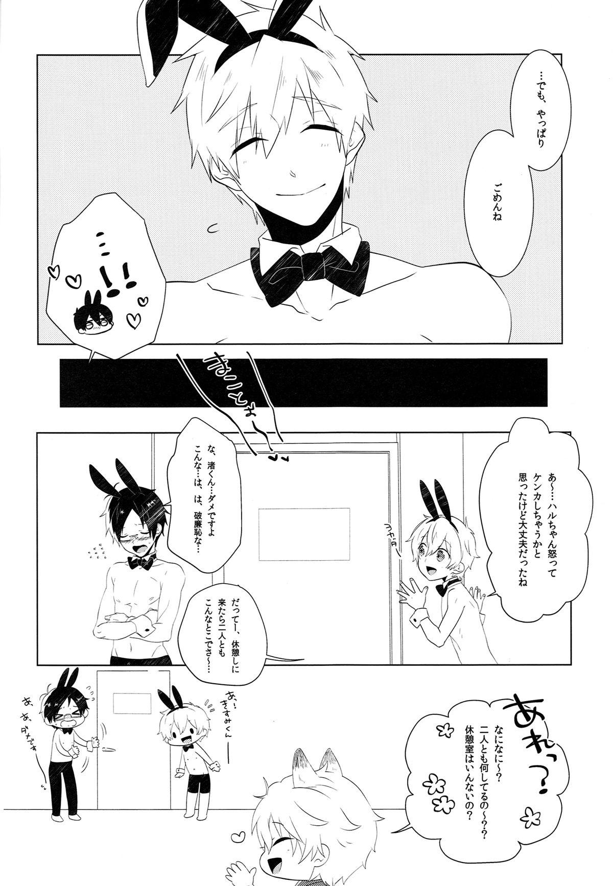 Gochuumon wa ○○○ desu ka? 30
