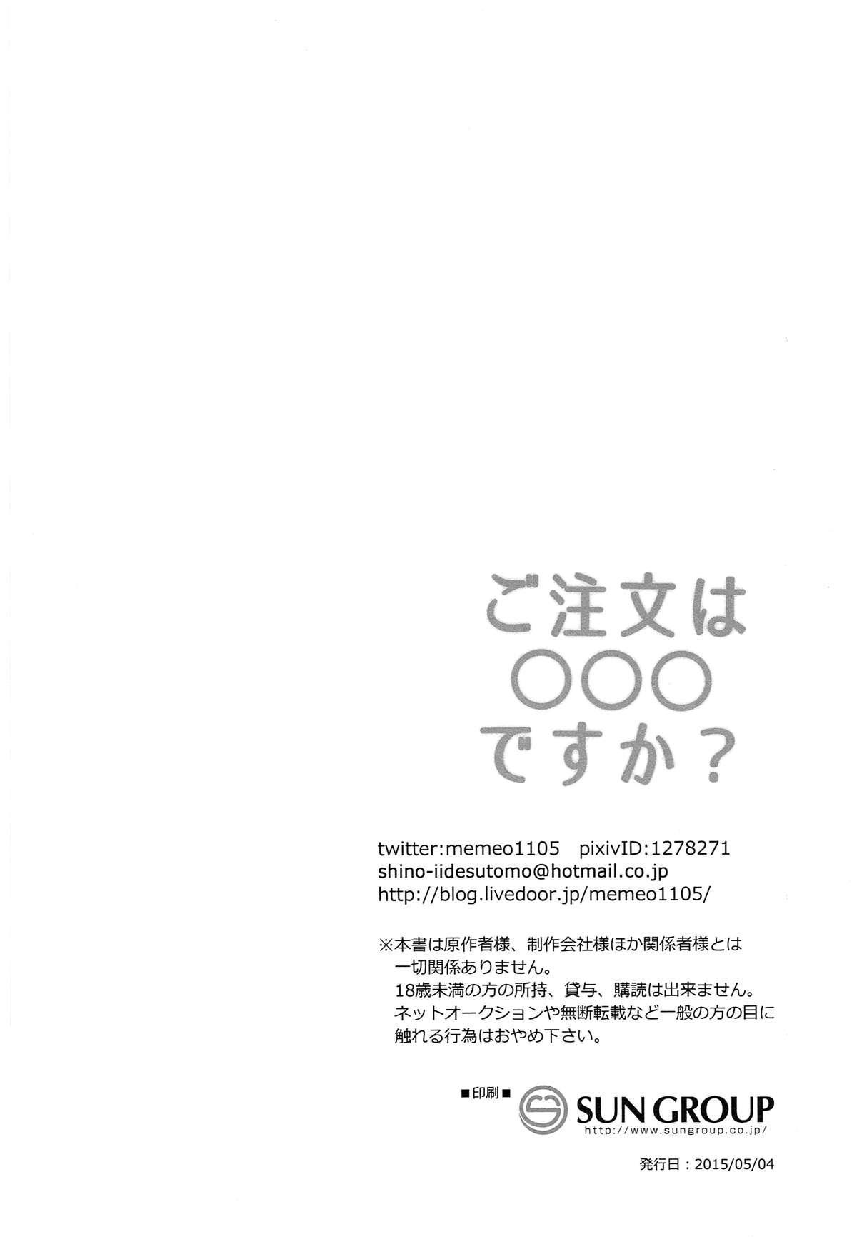 Gochuumon wa ○○○ desu ka? 32