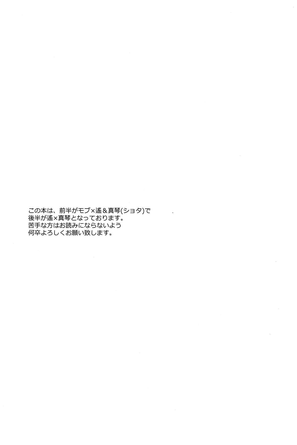 Gochuumon wa ○○○ desu ka? 3