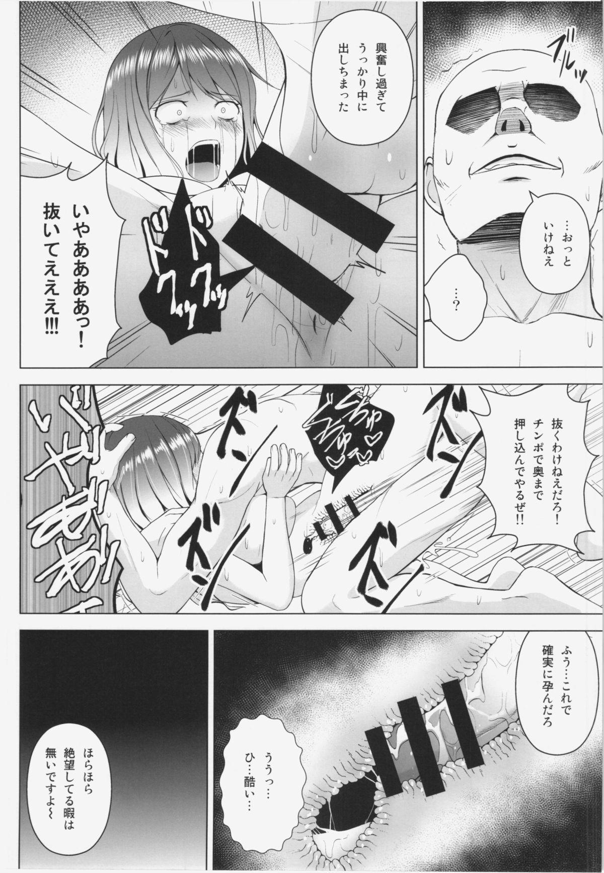 Hijirin ga Otokoyu de Hidoi Me ni Au Hon 13