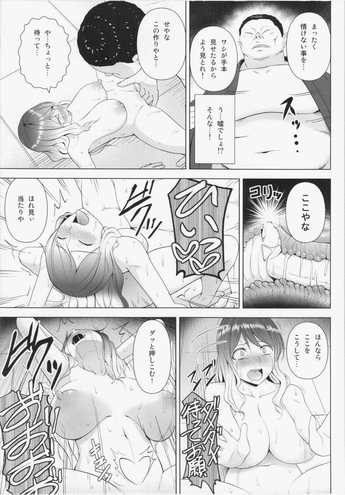 Hijirin ga Otokoyu de Hidoi Me ni Au Hon 18