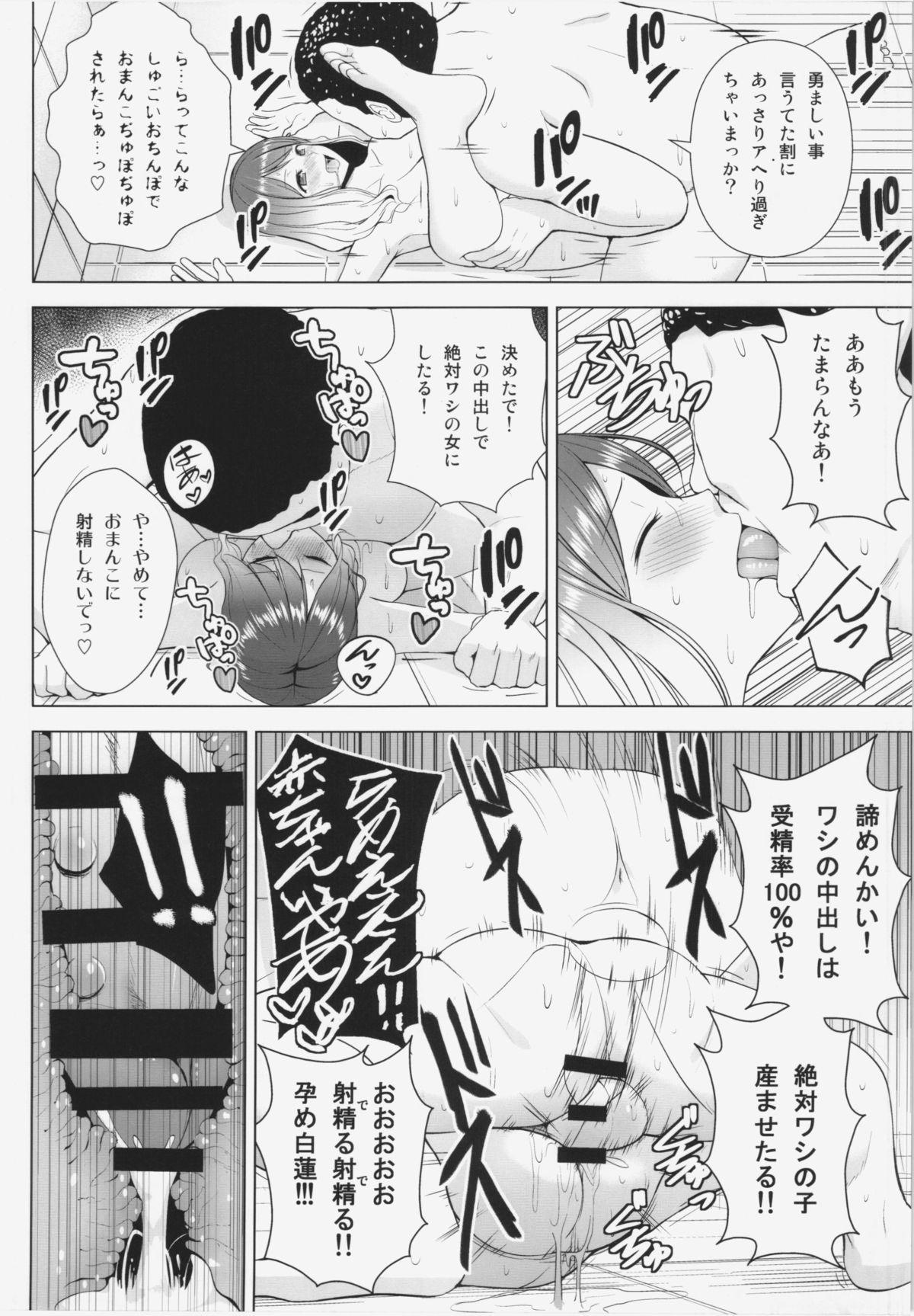 Hijirin ga Otokoyu de Hidoi Me ni Au Hon 21
