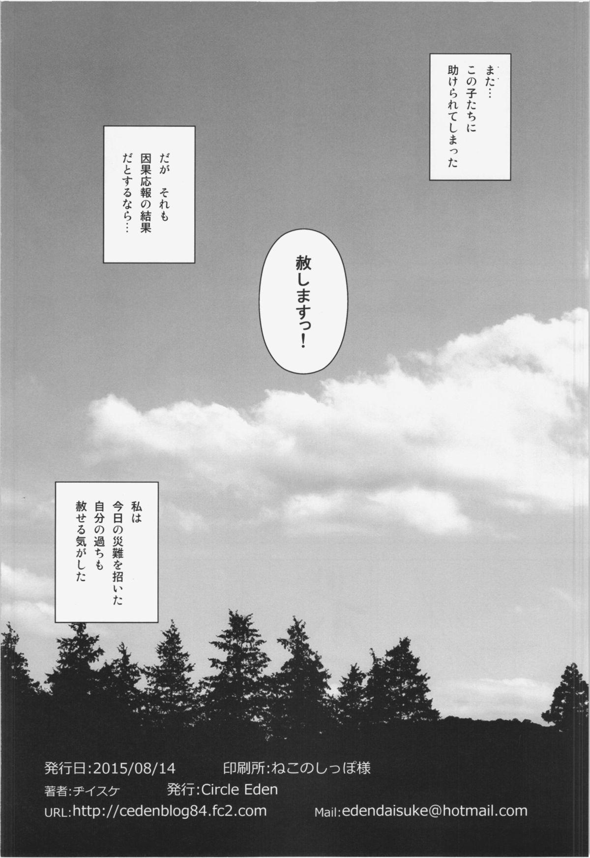 Hijirin ga Otokoyu de Hidoi Me ni Au Hon 25