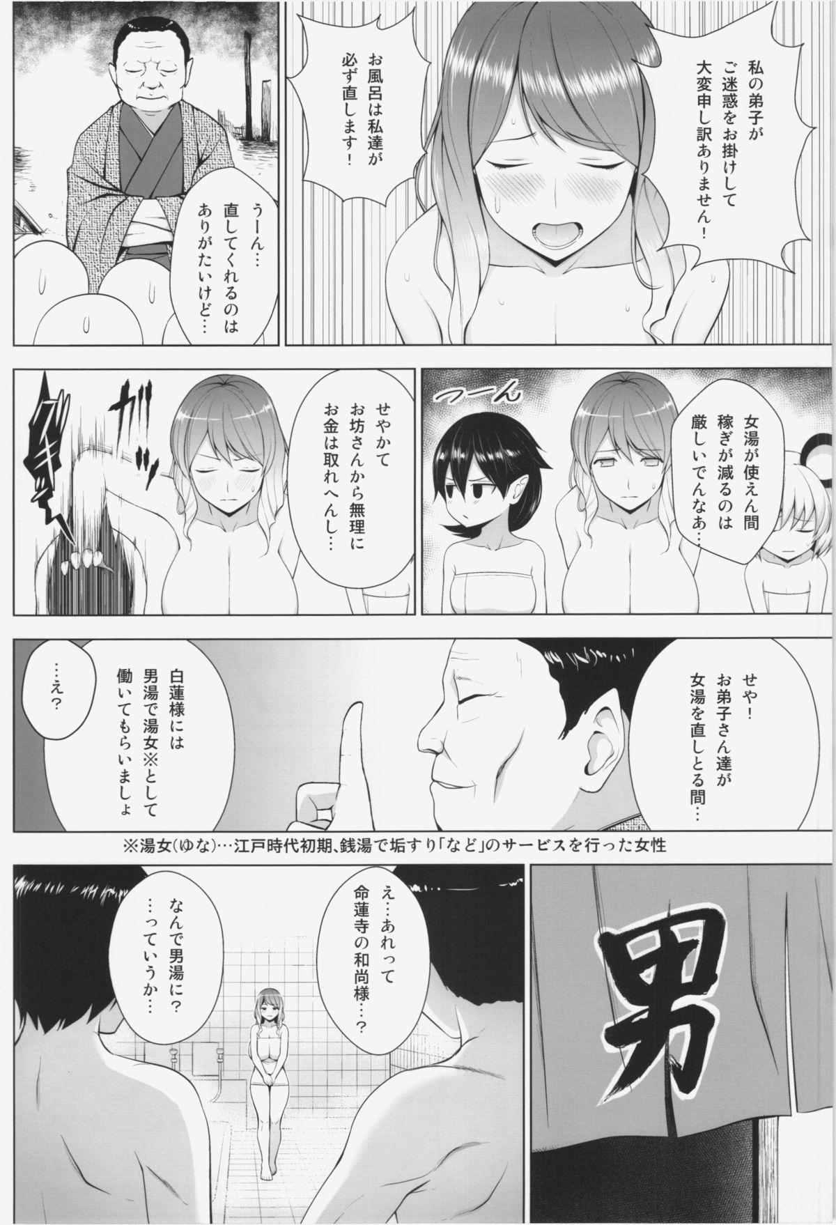 Hijirin ga Otokoyu de Hidoi Me ni Au Hon 3