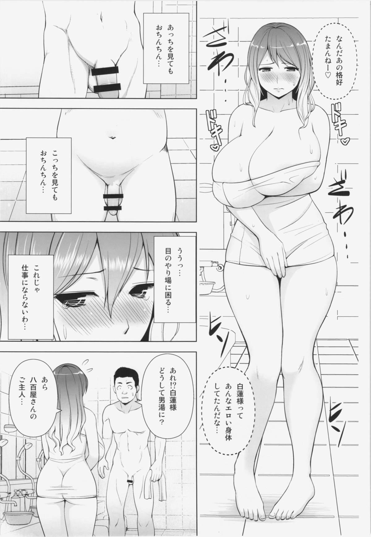 Hijirin ga Otokoyu de Hidoi Me ni Au Hon 4