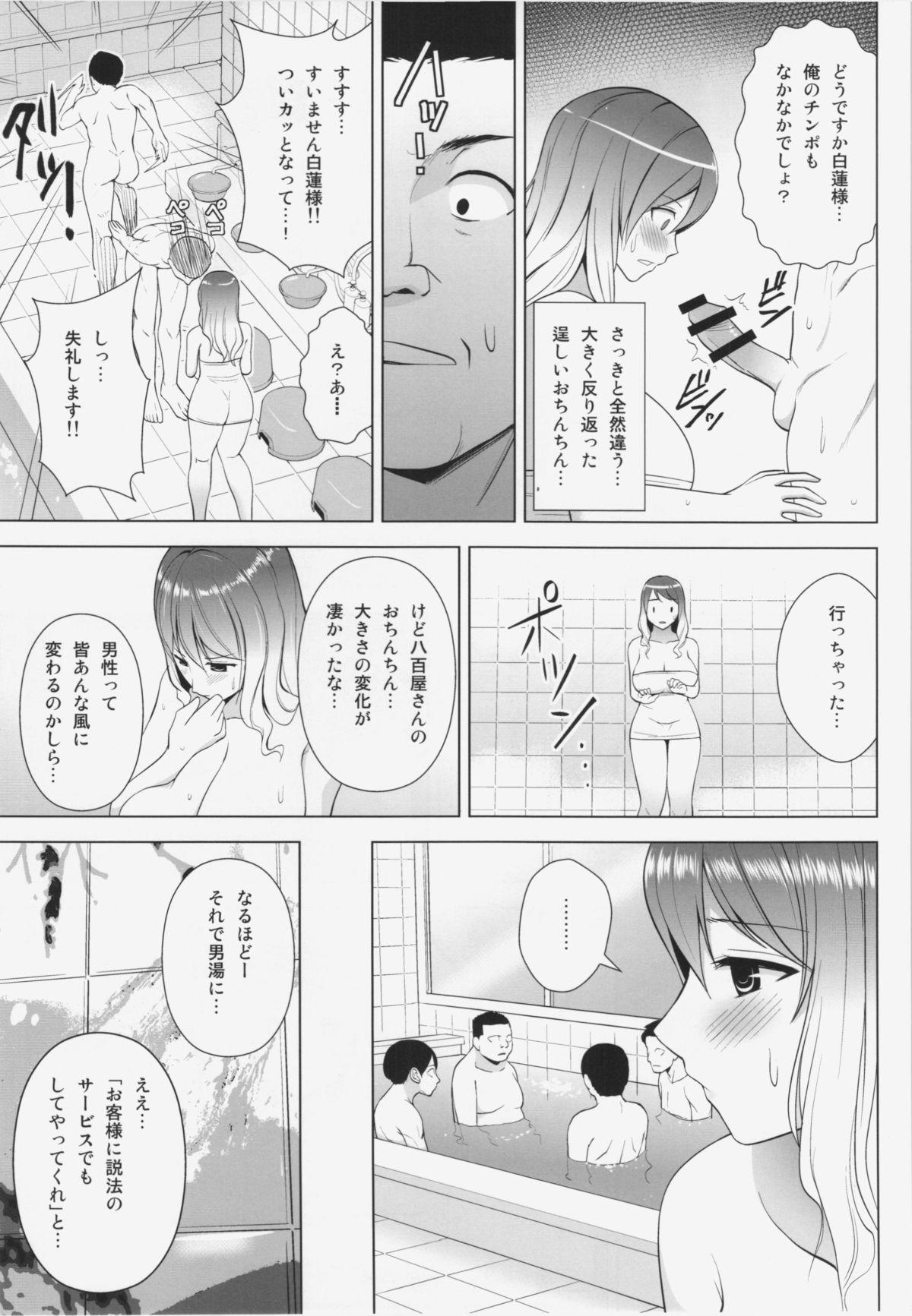 Hijirin ga Otokoyu de Hidoi Me ni Au Hon 6