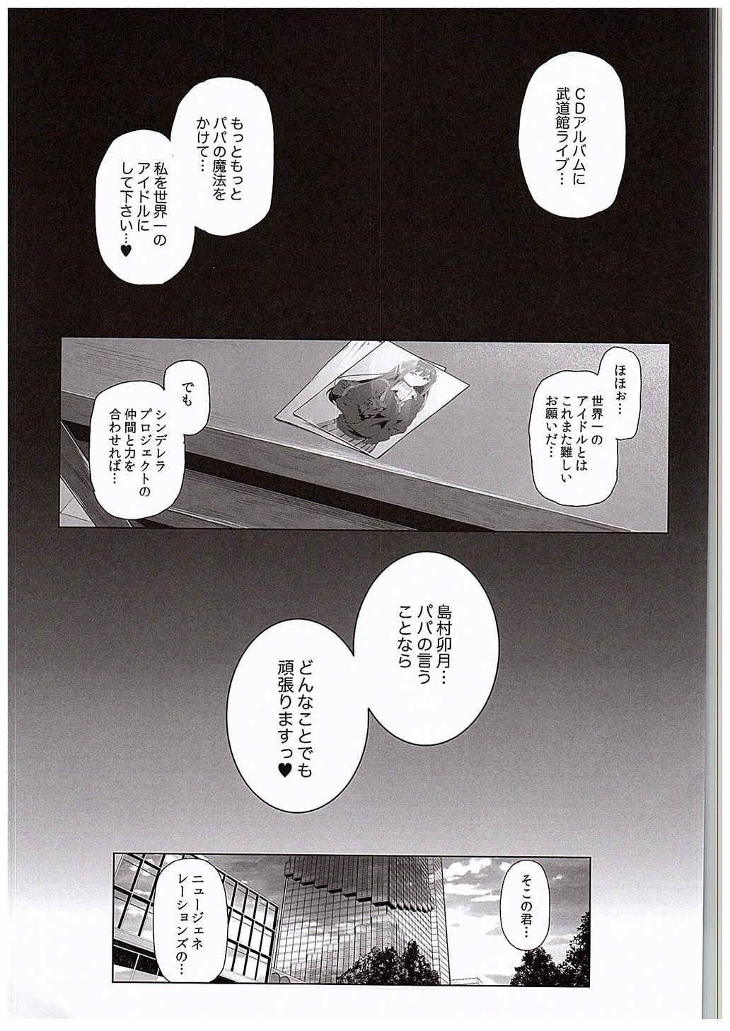 Shimamura Uzuki no Nikutai Settai 21