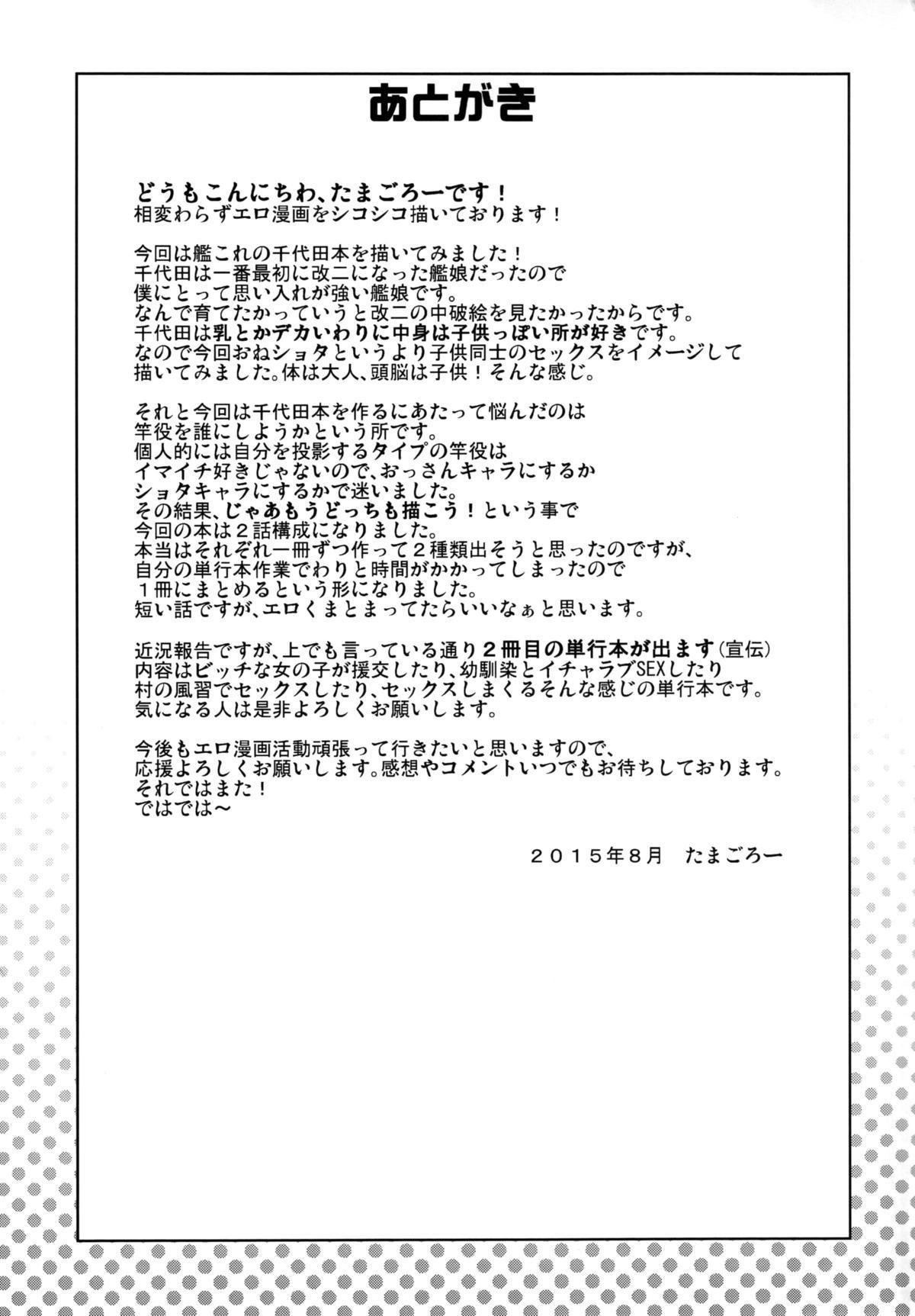 Chichi Chichi Chiyoda 28