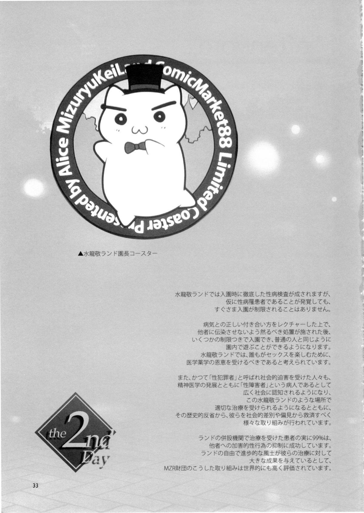 Oideyo! Mizuryu Kei Land the 2nd Day 32
