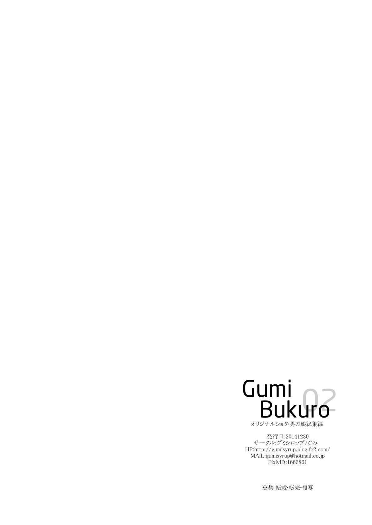 GumiBukuro02 93