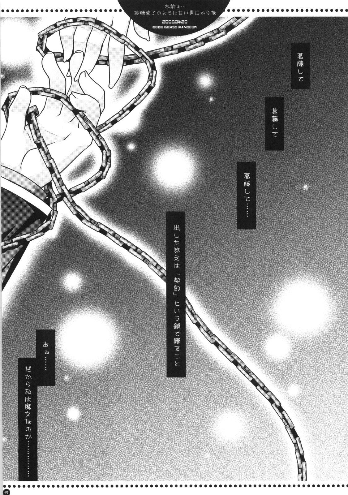 Omae wa... Satou Kashi no You ni Amai Otoko da Kara na 17