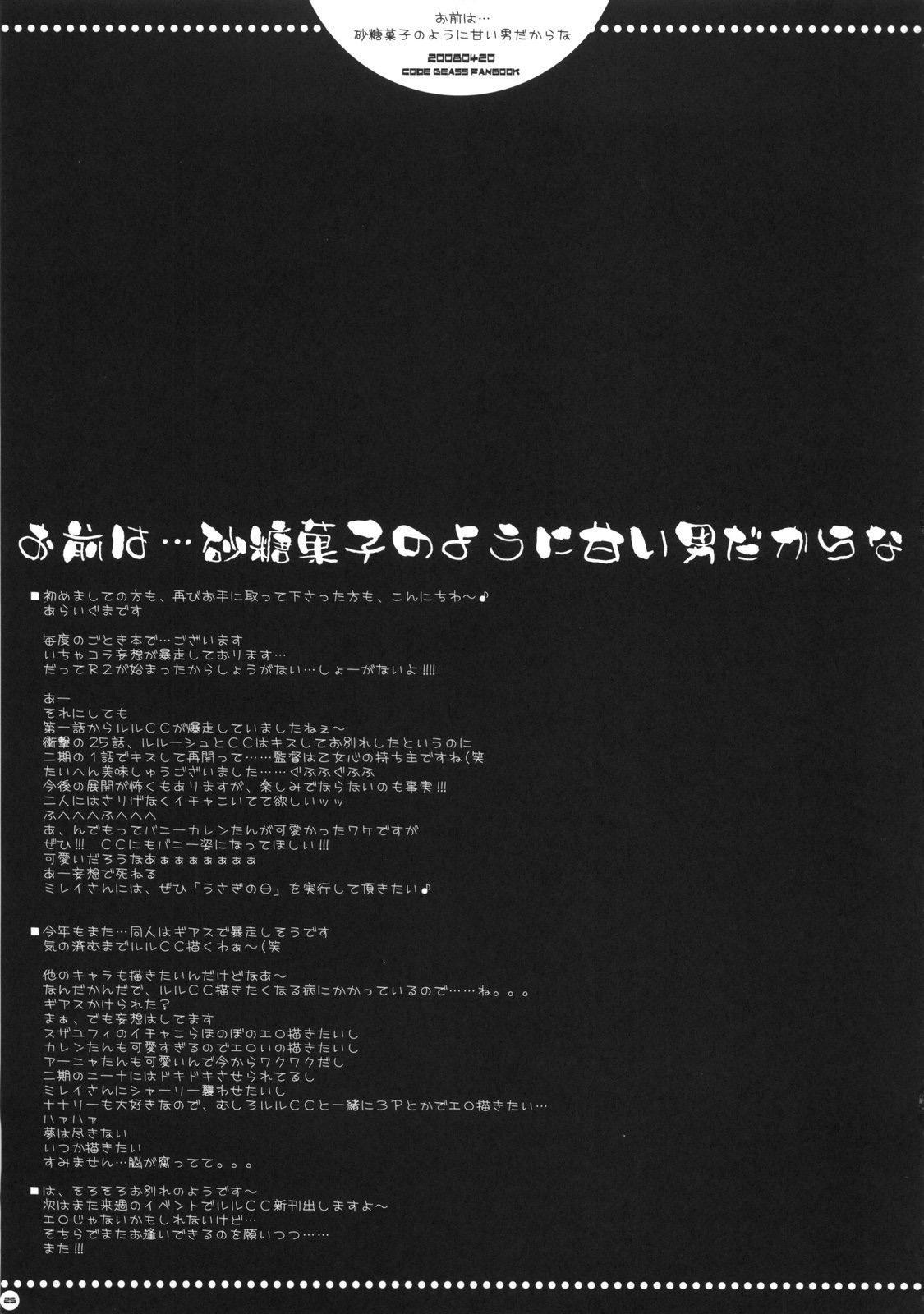 Omae wa... Satou Kashi no You ni Amai Otoko da Kara na 23