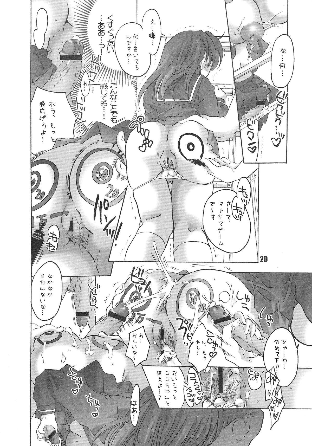Ichigo Kiss 21