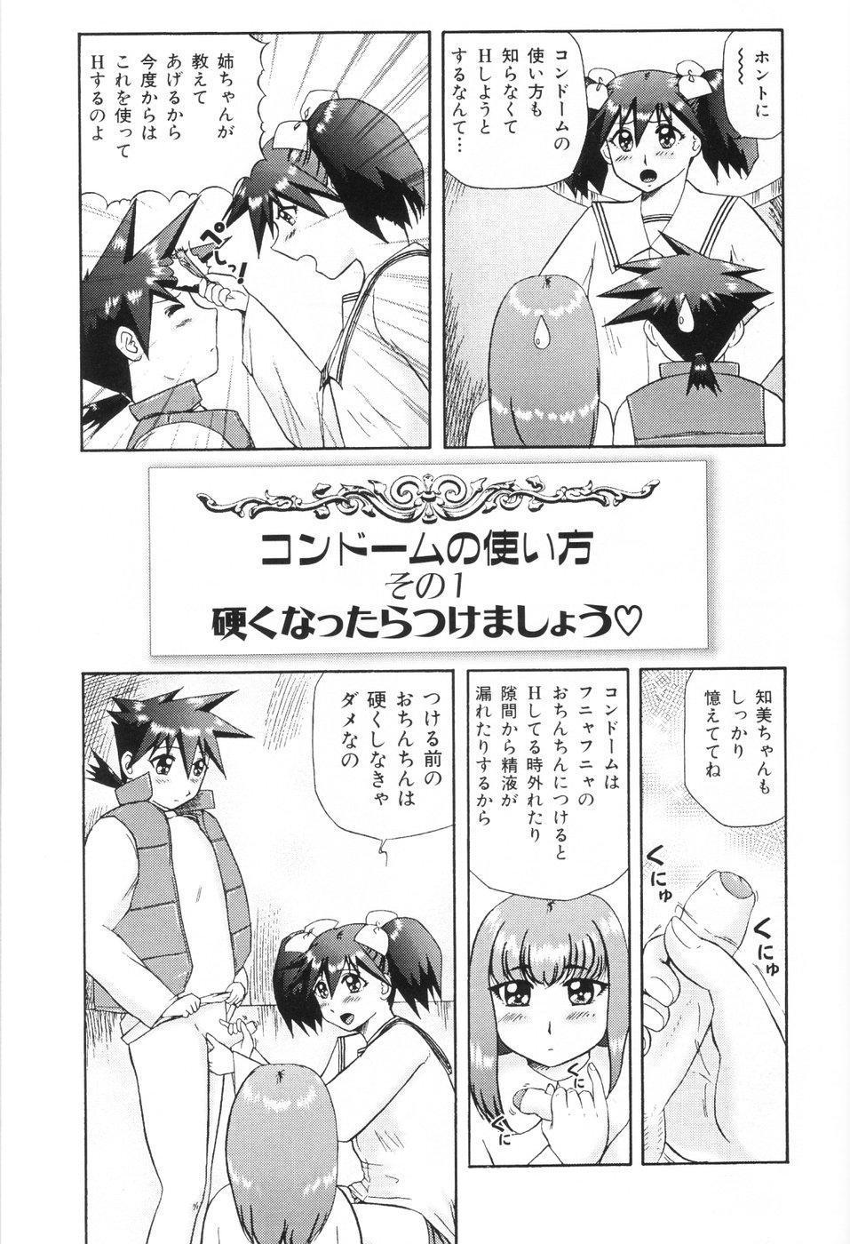 Koneko Genki!! - Powerful Pussycat!! 108
