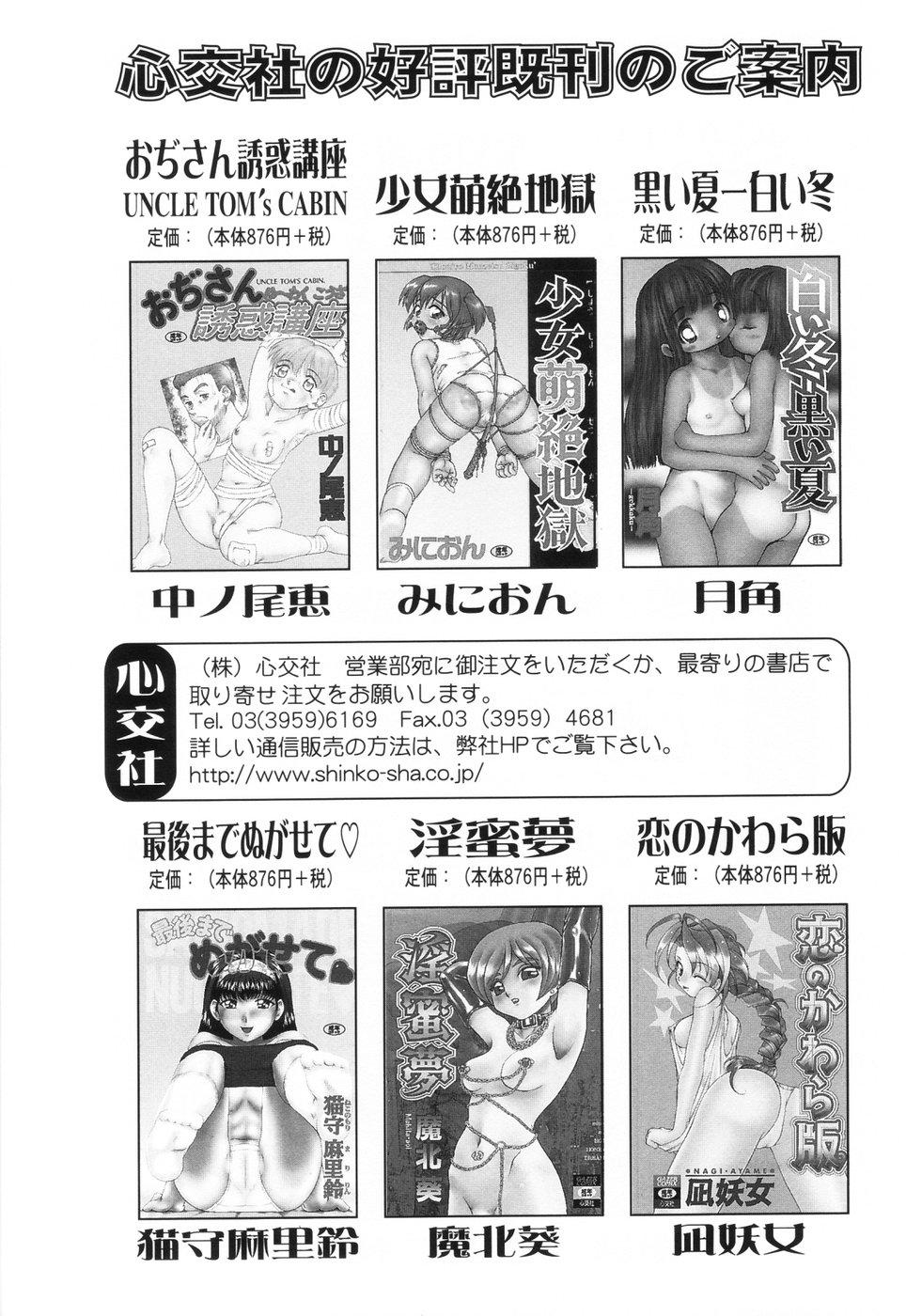 Koneko Genki!! - Powerful Pussycat!! 168