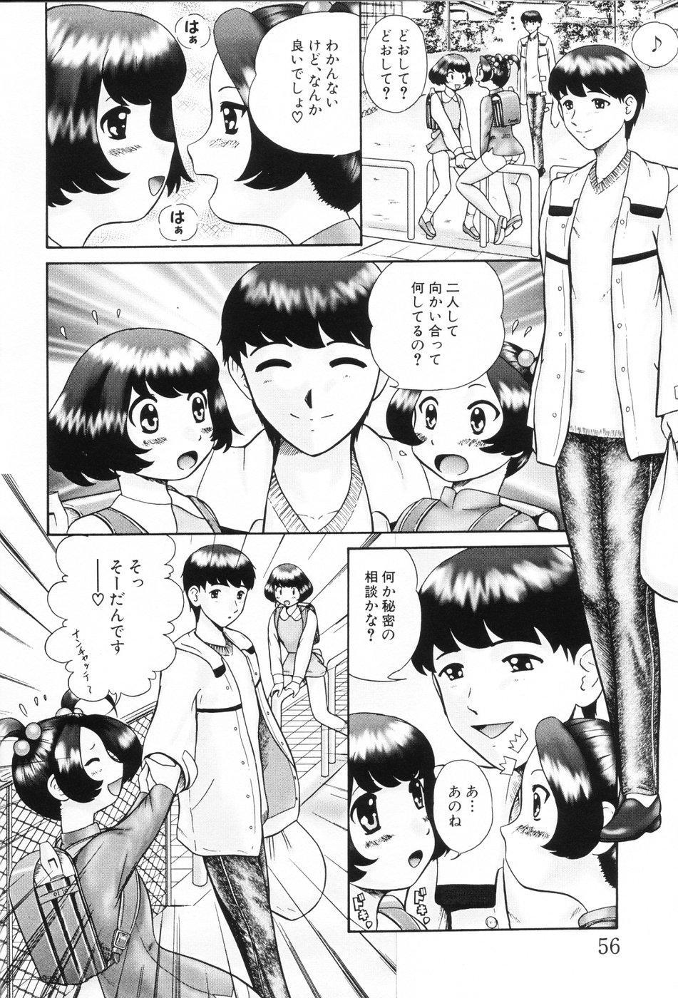 Koneko Genki!! - Powerful Pussycat!! 57