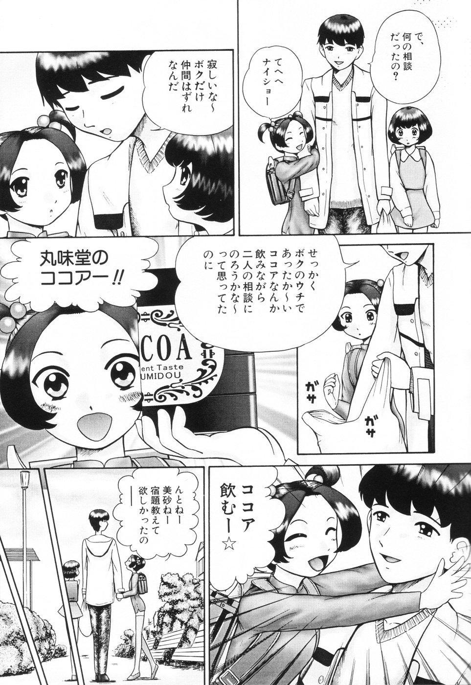Koneko Genki!! - Powerful Pussycat!! 58