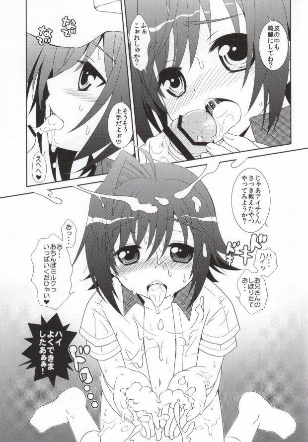 Hagure Aichi-kun o Hogo Shimashita 13