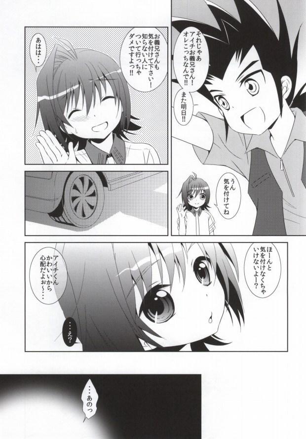 Hagure Aichi-kun o Hogo Shimashita 1