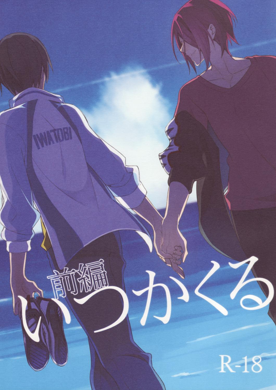 Itsuka Kuru Sayonara no Tame ni Zenpen | For The Farewell That Will Come 1 0