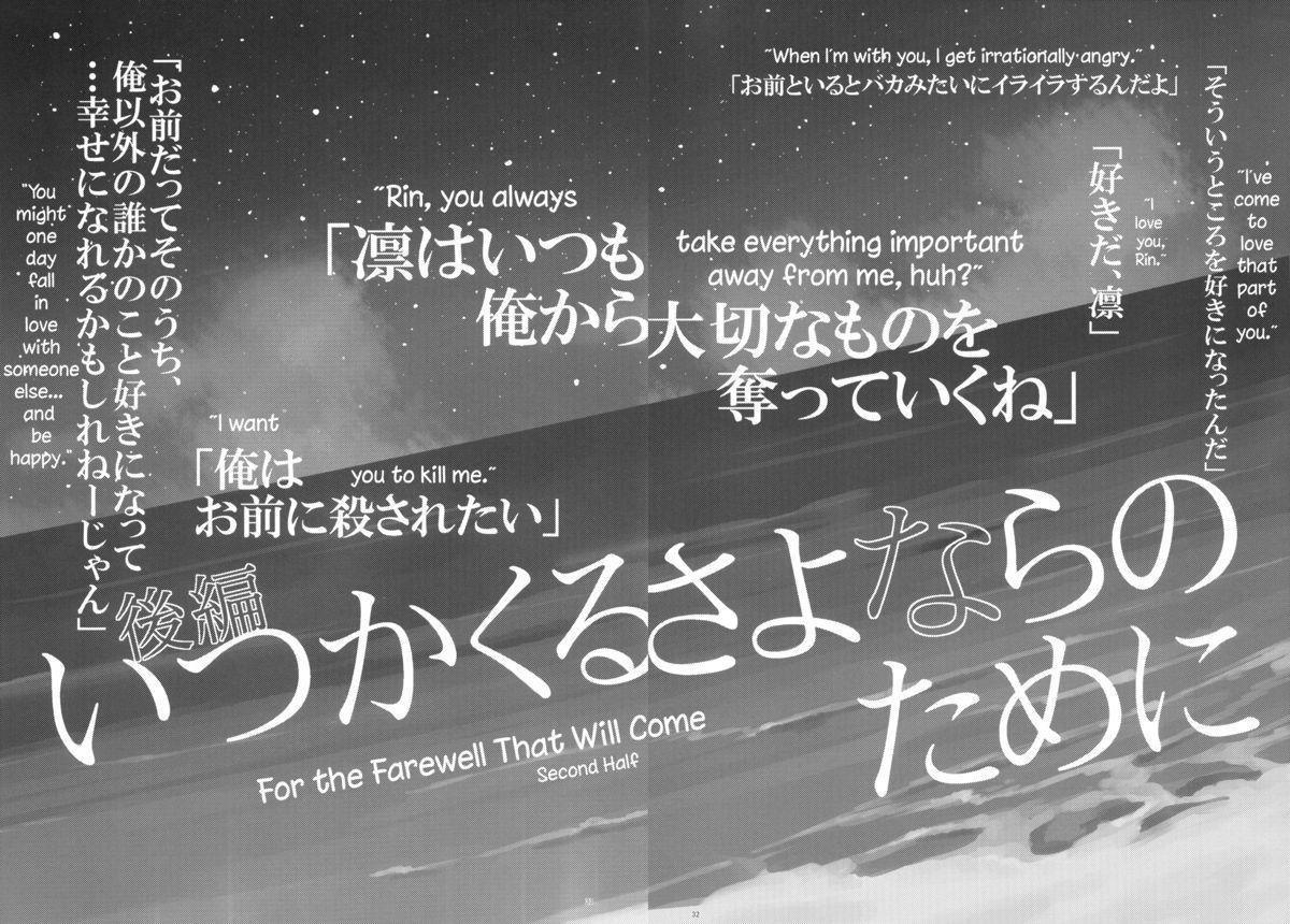 Itsuka Kuru Sayonara no Tame ni Zenpen | For The Farewell That Will Come 1 30