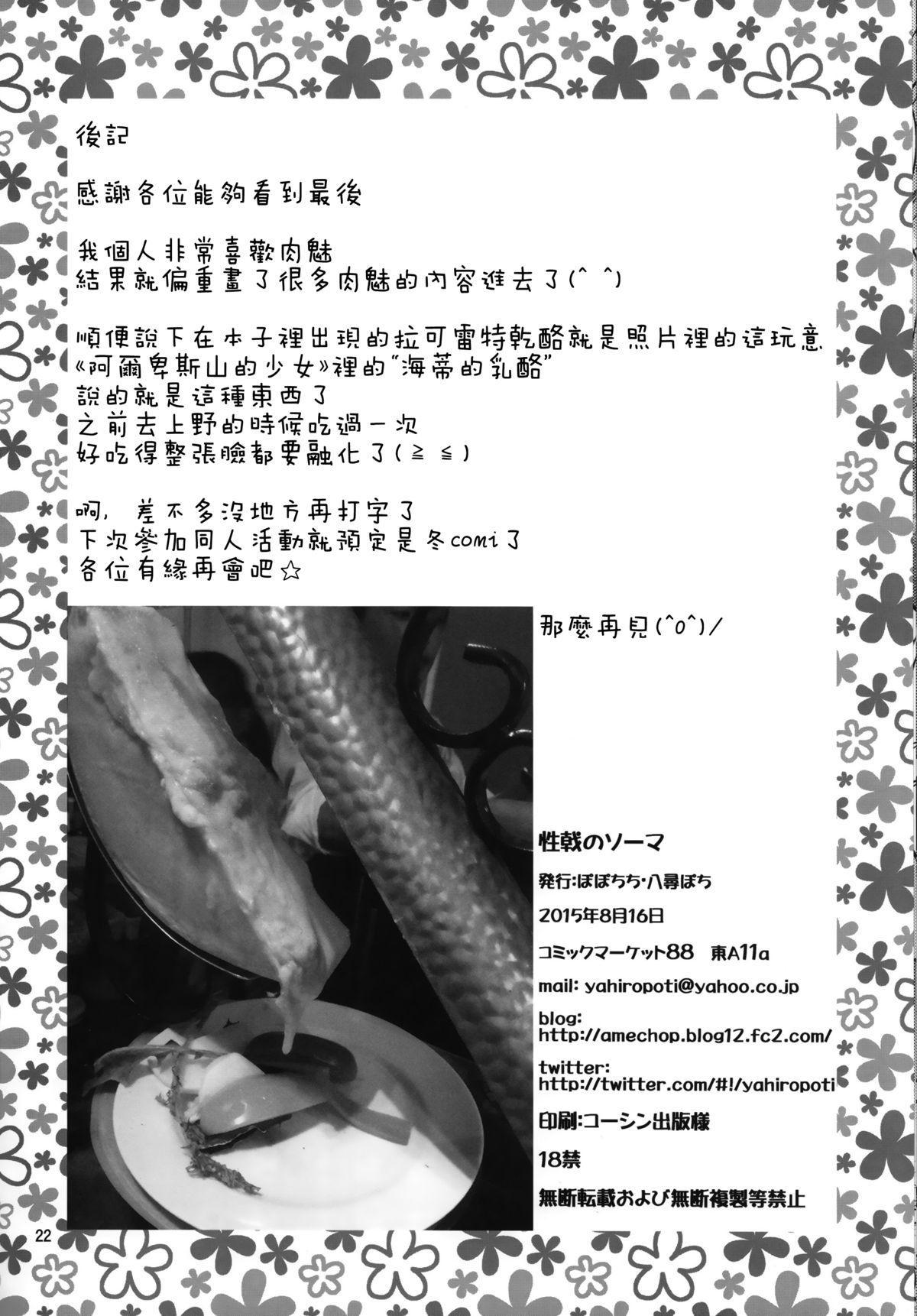 Seigeki no Soma 22