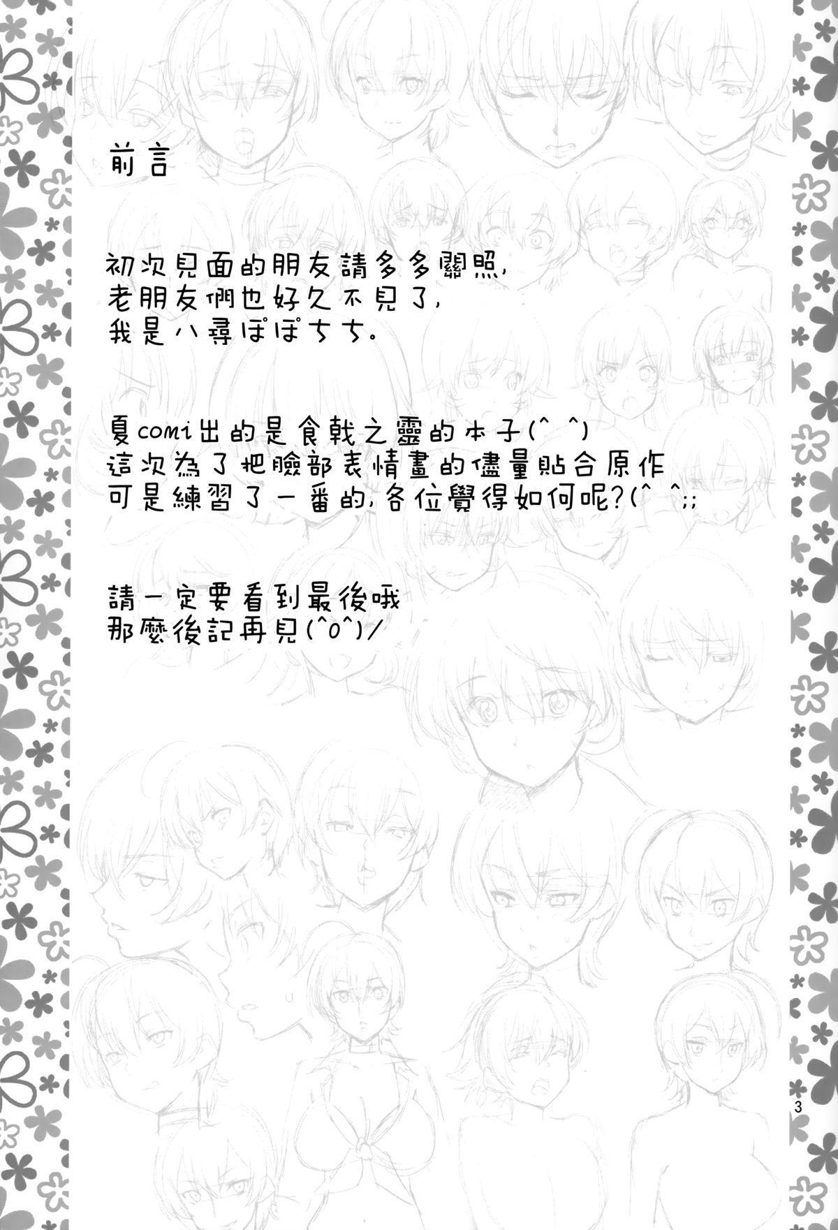 Seigeki no Soma 3