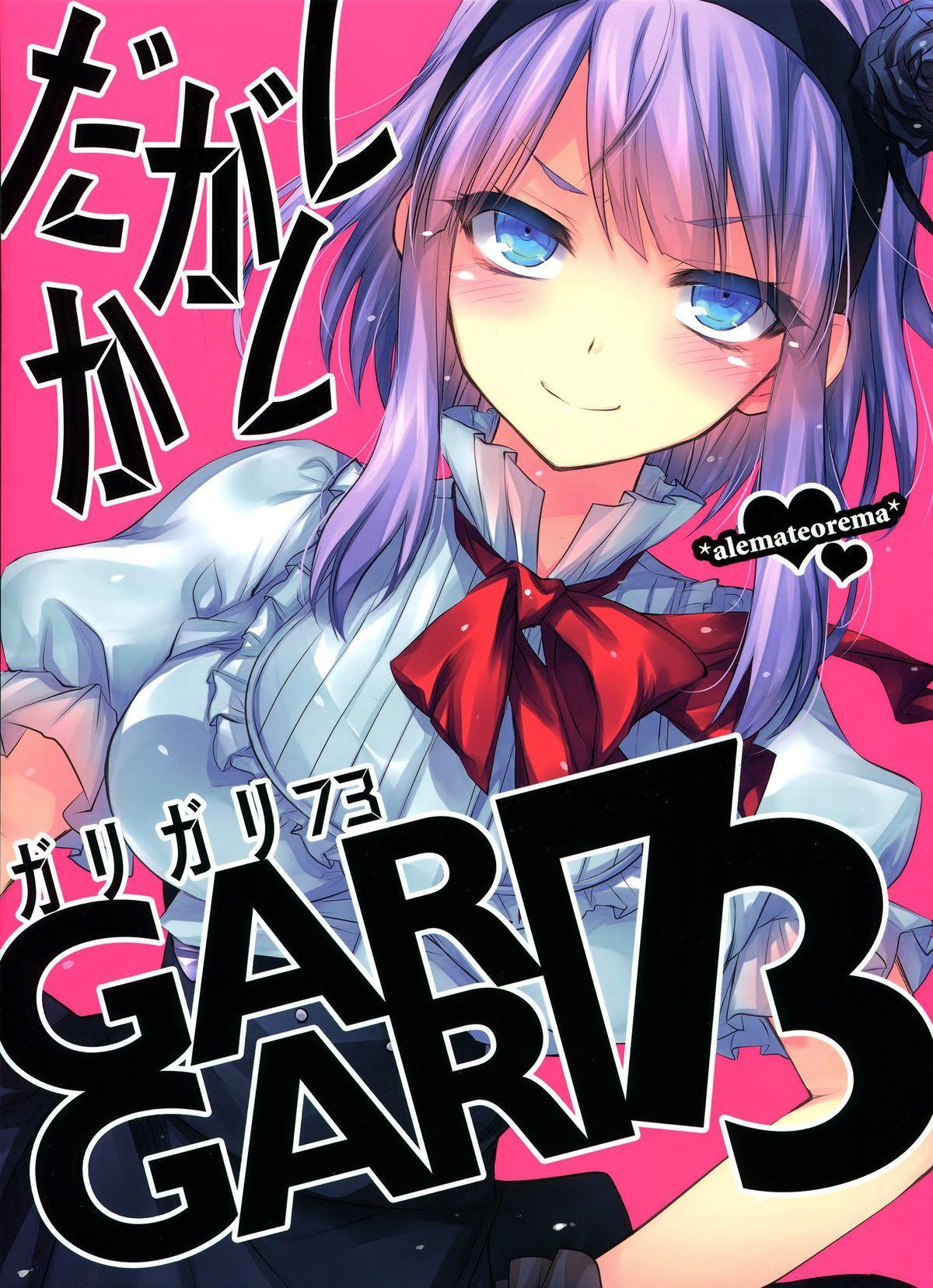 GARIGARI73 2