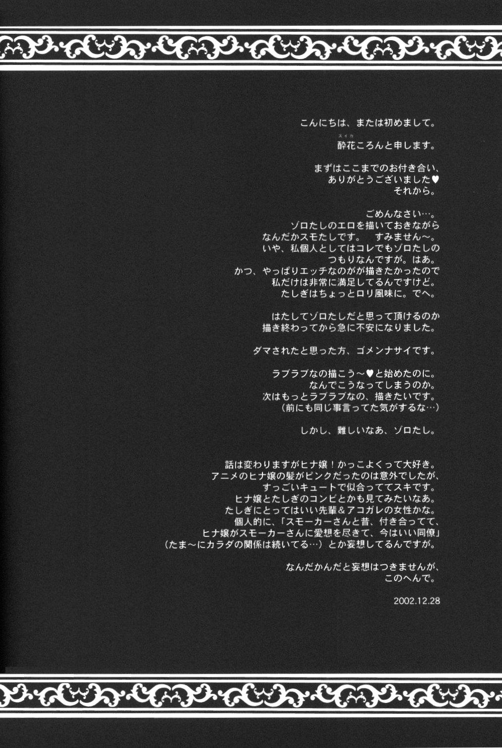 Saboten Girl Zoro x Tashigi 22