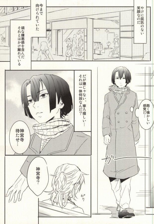 Shoshin to Kami-sama 9