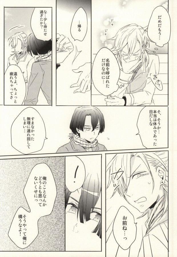 Shoshin to Kami-sama 10