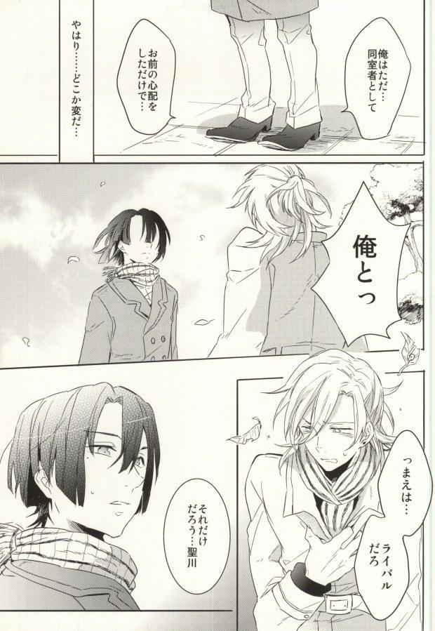 Shoshin to Kami-sama 11
