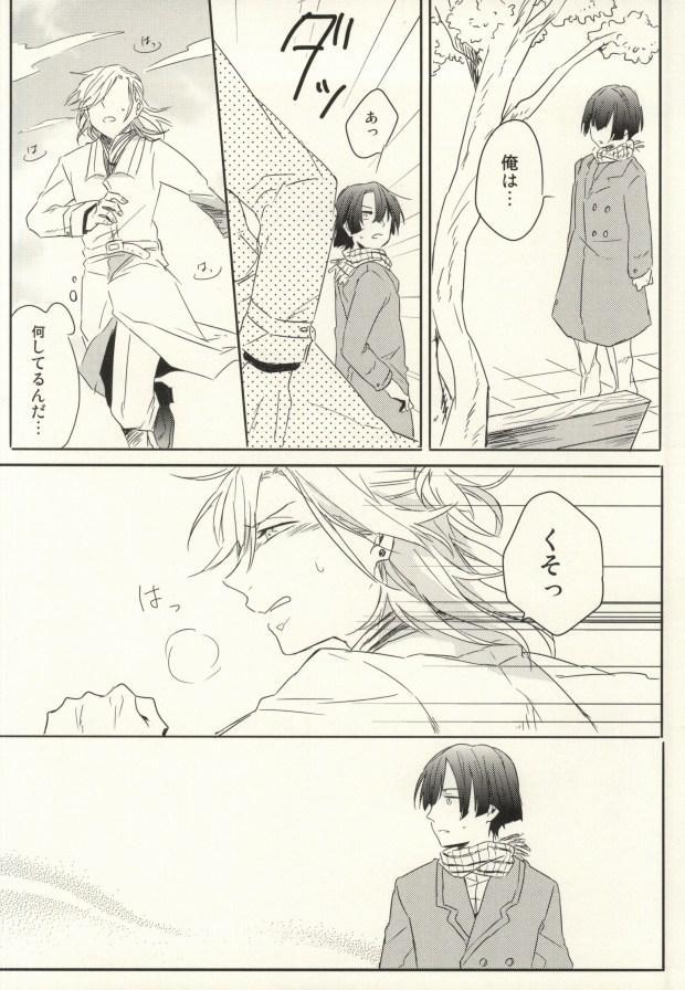 Shoshin to Kami-sama 12