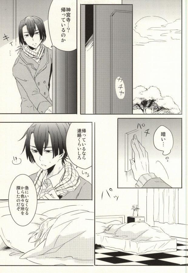 Shoshin to Kami-sama 13