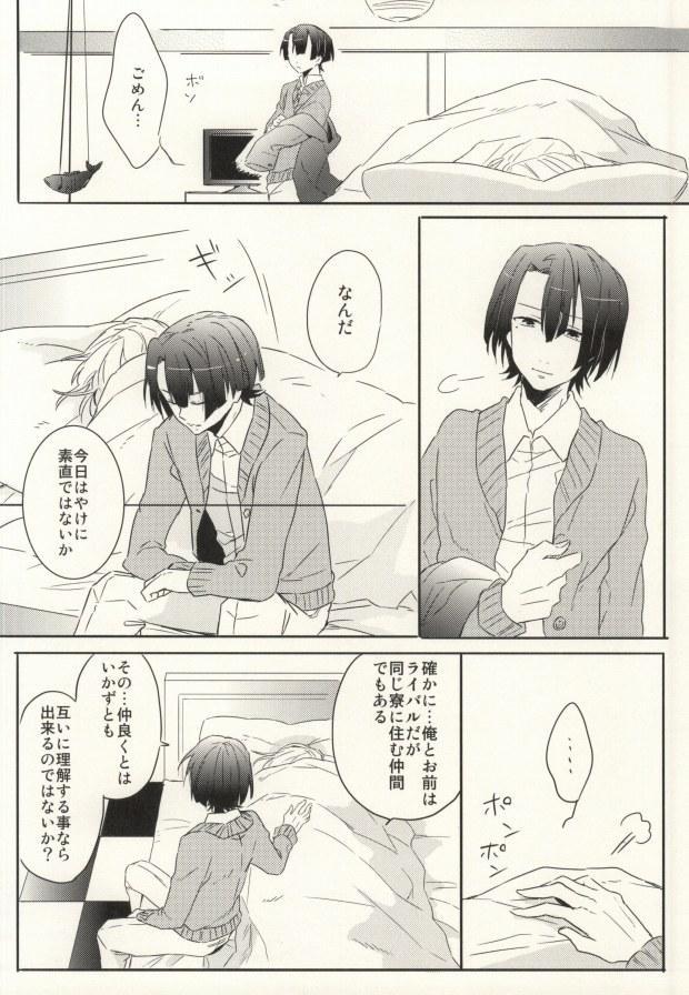 Shoshin to Kami-sama 14
