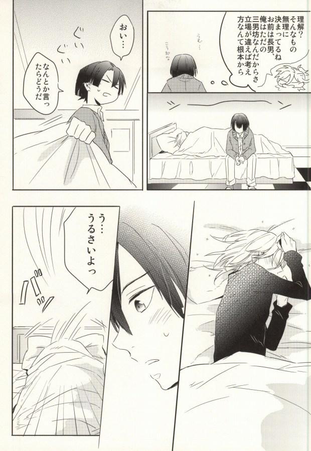 Shoshin to Kami-sama 15