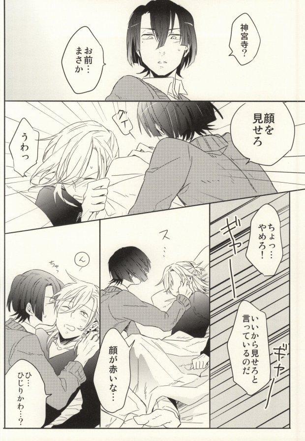 Shoshin to Kami-sama 16