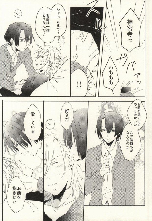 Shoshin to Kami-sama 18
