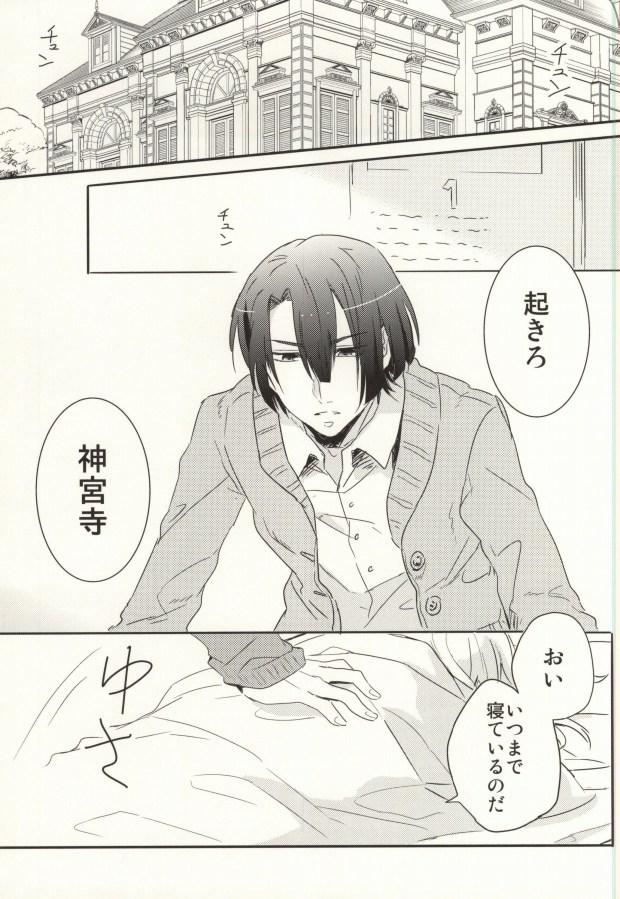 Shoshin to Kami-sama 1