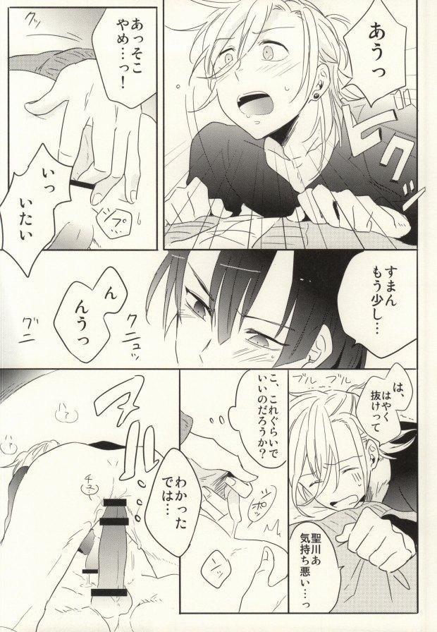 Shoshin to Kami-sama 24