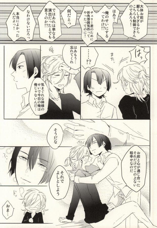 Shoshin to Kami-sama 26